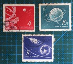 中国邮票-----特25 人造卫星(信销票)