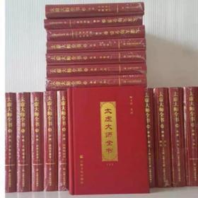 太虚大师全书 32开精装 全35册 释太虚著 正版库房书全新塑封包邮