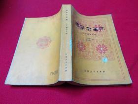 格萨尔王传.木古骡宗之部