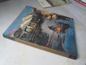 上海嘉泰2006年春季艺术品拍卖会:西洋美术 中国当代油画、雕塑