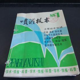 【期刊杂志】喷灌技术 1988年 123合售