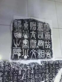 唐颜真卿宋璟碑拓片