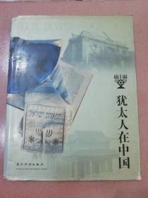 犹太人在中国