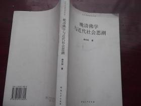 晚清佛学与近代社会思潮【库存】
