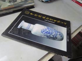 中际汉威拍卖有限公司 中国古董珍玩拍卖会 1997年12月