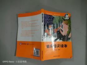 小学生必读的文学精粹·快乐语文读本:2年级(上)