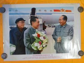 宣传画(毛主席和周总理、朱委员长在一起)1977年1版1印