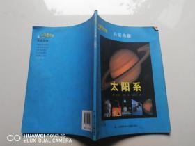科学图书馆·真实再现:太阳系