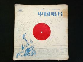 大薄膜唱片:河南坠子何文秀访妻(8张)