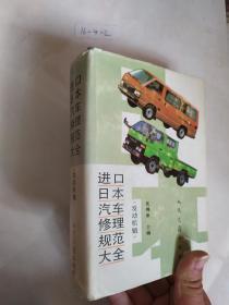进口日本汽车修理规范大全