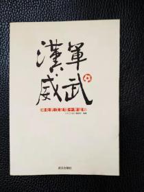 汉军威武——湖北武汉足球十年征程   品好  包挂刷
