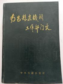 南昌县直机关工作部门史(1949-1992)