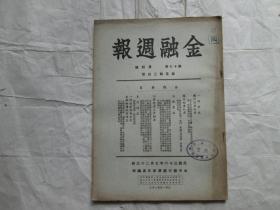 民国36年《金融周报》第十七卷第四期(介绍物价、债券等)