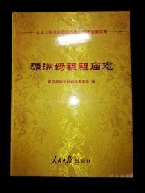 湄洲妈祖祖庙志 (布面精装 未开封)