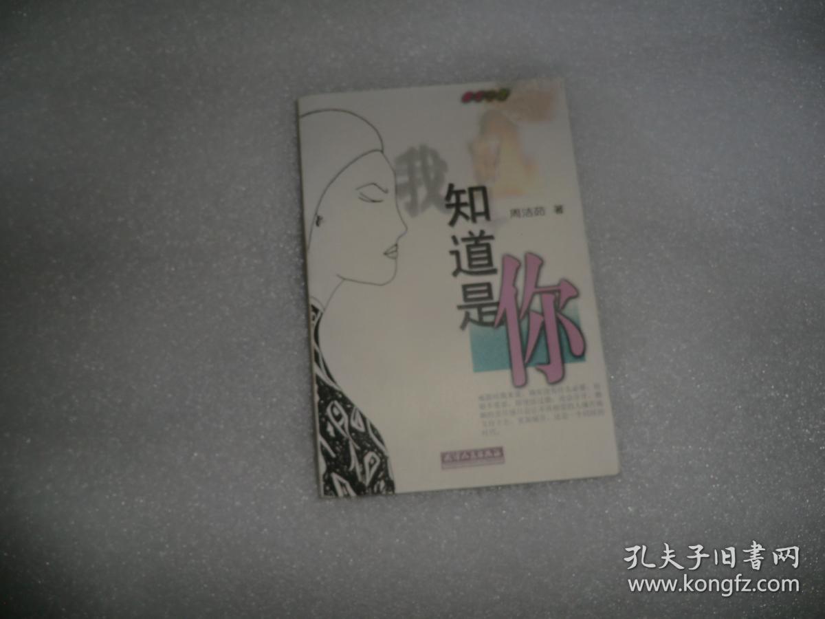 我知道是你  天津人民出版社  AB11700-12