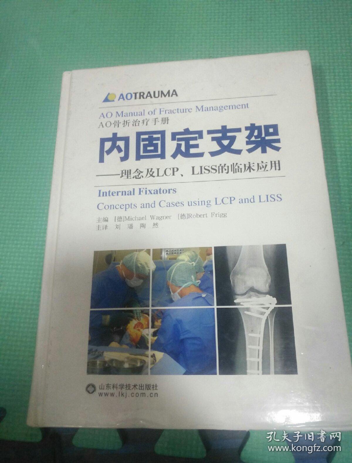内固定支架:理念及LCP、LISS的临床应用