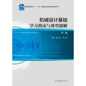 """机械设计基础学习指南与典型题解(第二版)/普通高等教育""""十一五""""国家级规划教材配套参考书"""
