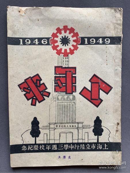 民国三十八年 上海市立陆行中学三周年校庆纪念刊《1946-1949 三年来》十六开一册全(载有现任教职员及历届毕业生合影,介绍学生生活活动,纪录三年来该校大事记,展望未来该校发展,发表论著、文艺作品,刊登职员、学生通讯录等。此外,该刊也刊有一定量的照片,对研究上海市立陆行中学各项内容提供了大量、详实的文字和媒体资料,具有史料价值。)