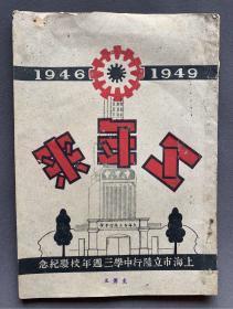 民国三十八年 上海市立陆行中学三周年校庆纪念刊《1946-1949 三年来》十六开一册(载有现任教职员及历届毕业生合影,介绍学生生活活动,纪录三年来该校大事记,展望未来该校发展,发表论著、文艺作品,刊登职员、学生通讯录等。此外,该刊也刊有一定量的照片,对研究上海市立陆行中学各项内容提供了大量、详实的文字和媒体资料,具有史料价值。)