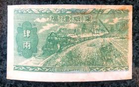福建粮票(1955.9~1956.6)肆两 1枚