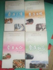漫话秦淮丛书 1-4册