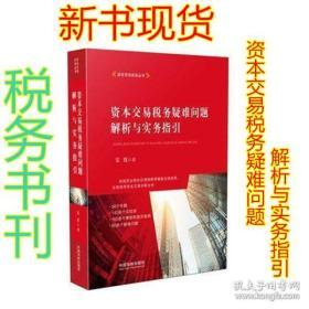 现货包邮资本交易税务疑难问题解析与实务指引, 雷霆 ,中国法制