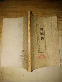 中国古典小说选刊: 钟馗传 - 斩鬼传.平鬼传