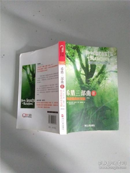 希腊三部曲 Ⅱ桃金娘森林宝藏(更新版)