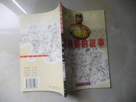 李向群的故事:连环画本