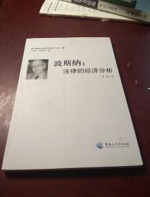 波斯纳:法律的经济分析