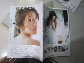 桜井玲香ファースト写真集