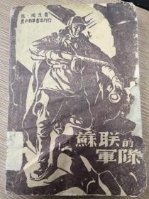 苏联的军队    冀中新华书店