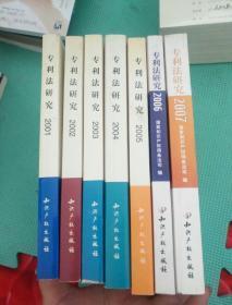 专利法研究(七册合售)