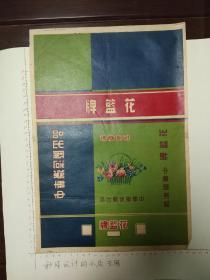 民国时期广告宣传纸,花篮牌