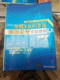 金蝶ER实验课程指定教材:金蝶ERP沙盘模拟经营实验教程(第二版)