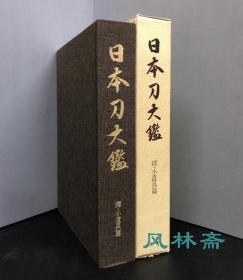 日本刀大鑑 卷七单售 镡与小道具篇 刀锷刀装具 最权威解读