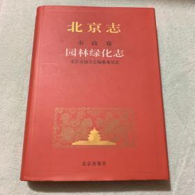 北京志.52.市政卷 园林绿化志