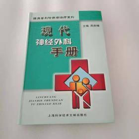 现代神经外科手册