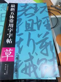 最新五体常用字字帖:草(续)(8-13画)