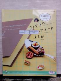 粘土制作超迷你指尖食品(日文原版 书名图片为准)