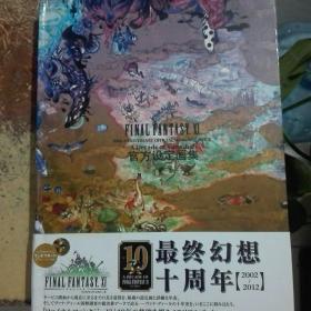 最终幻想十周年2002-2012官方设定画集