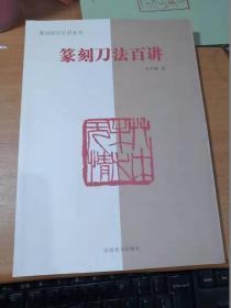 篆刻技法百讲丛书 篆刻刀法百讲