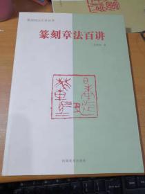 篆刻技法百讲丛书 篆刻章法百讲