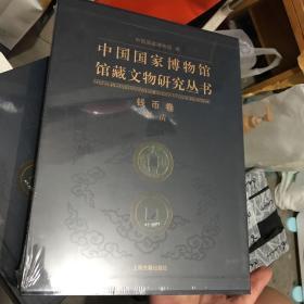 中国国家博物馆 钱币卷 宋清