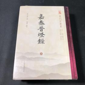 云门宗丛书:嘉泰普灯录(上下)