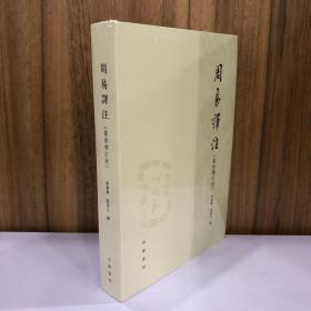 全新正版 周易译注(繁体版) 黄寿祺 张善文著 中华书局