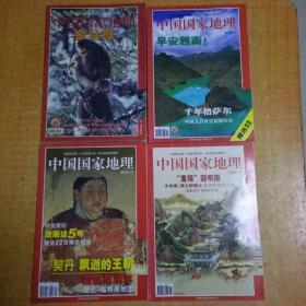 中国国家地理2002 3 7 11.12. [4本合售]