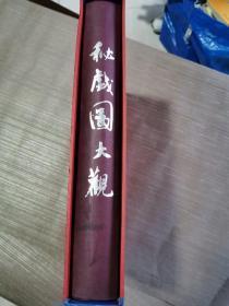 秘戏图考:附论汉代至清代的中国性生活(2本合售 如图)