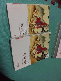水浒传 上/下全二册
