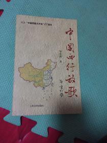 中国西行放歌
